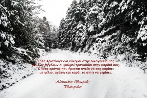 Χριστουγεννιάτικες ευχές από SpartaVoice.gr