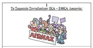 Εγκαίνια των γραφείων του Σωματίου συνταξιούχων ΙΚΑ-ΕΦΚΑ Λακωνίας