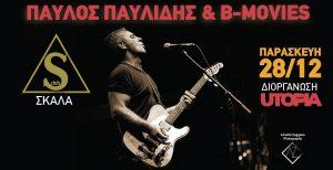 Ο Παύλος Παυλίδης & οι B-movies έρχονται στην UTOPIA στη Σκάλα, στο S Live Stage