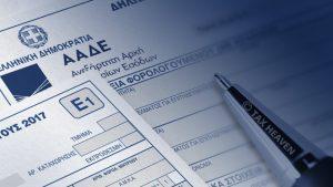 Παράταση Δήλωσης επαγγελματικών λογαριασμών στην ΑΑΔΕ