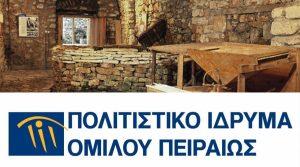 Τα εννέα μουσεία κόσμημα , πόλοι πολιτισμού του Πολιτιστικού Ιδρύματος Ομίλου Πειραιώς