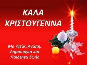 Χριστουγεννιάτικες ευχές από την σύμβουλο ευεξίας Π. Μπουγάδη
