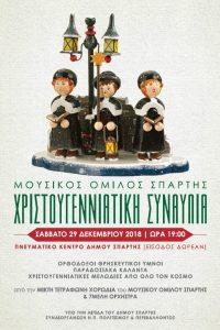 Χριστουγεννιάτικη συναυλία στο Πνευματικό Κέντρο Σπάρτης!