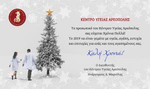Χριστουγεννιάτικες ευχές από το Κέντρο Υγείας Αρεόπολης