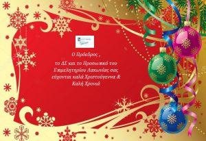 Χριστουγεννιάτικες ευχές Επιμελητηρίου Λακωνίας