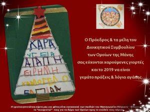 Ευχές για χαρούμενες γιορτές από τους Όμοιους Μάνης