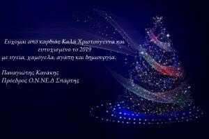 Ευχές για καλά Χριστούγεννα από την Ο.Ν.ΝΕ.Δ Λακωνίας