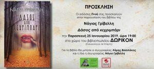 Παρουσίαση του βιβλίου της Νάγιας Γρίβελλη «Δάσος από κεχριμπάρι» στην Σπάρτη