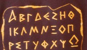 Σαν σήμερα 29 Ιανουαρίου: καθιερώνεται  η δημοτική γλώσσα – πεθαίνει ο Ιωάννης Μεταξάς