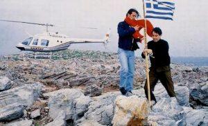 Σαν σήμερα 31 Ιανουαρίου: συντρίβεται ελληνικό ελικόπτερο στα Ίμια – παραχωρείται το Αιγαίο στην Ελλάδα