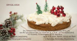 Κοπή Πρωτοχρονιάτικης πίτας στο ΚΑΠΗ Λευκοχώματος