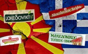 """Αποκλειστικό. Ο Υ. Αγροτικής Ανάπτυξης & Τροφίμων μας απάντα για το όνομα των προϊόντων """"Μακεδονία"""""""