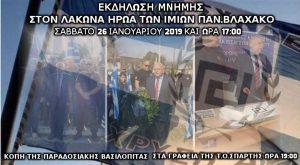 Εκδήλωση μνήμης στον Λάκωνα ήρωα των Ιμίων Παν. Βλαχάκο