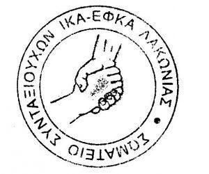 Κάλεσμα του σωματείου συνταξιούχων ΙΚΑ-ΕΦΚΑ Λακωνίας στην σύσκεψη της Σπάρτης