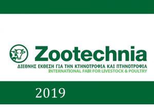 Εγκαίνια ZOOTECHNIA 2019 – 11η Διεθνής Έκθεση για την Κτηνοτροφία και την Πτηνοτροφία