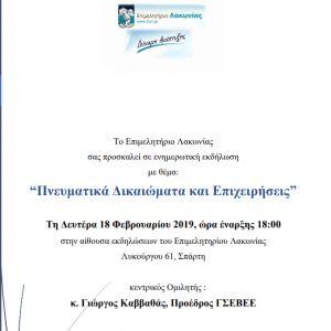 """Ενημερωτική εκδήλωση """"Πνευματικά Δικαιώματα & Επιχειρήσεις"""""""