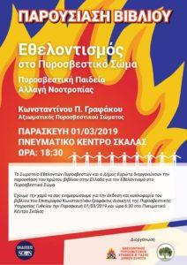 """Παρουσίαση Βιβλίου """"εθελοντισμός στο Πυροσβεστικό σώμα"""" στο Δ. Ευρώτα"""