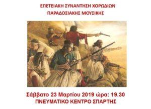 8η Επετειακή Συνάντηση Χορωδιών Παραδοσιακής Μουσικής
