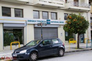 Ειδοποίηση για βόμβα στην Εθνική Τράπεζα Σπάρτης