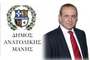 Ευχαριστήρια επιστολή του Δήμαρχου Αν. Μάνης στον Δήμαρχο Σπάρτης