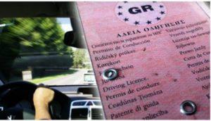Εξαρθρώθηκε εγκληματική ομάδα που έδινε πλαστά διπλώματα οδήγησης