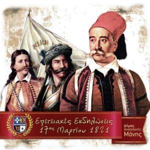 Επετειακές Εκδηλώσεις 17ης Μαρτίου 1821 στην Μάνη