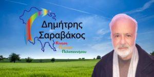 4 υποψήφιους περιφερειακούς συμβούλους ανακοίνωσε ο Δημήτρης Σαραβάκος