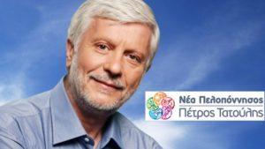 """Κλιμάκιο της """"Νέας Πελοπόννησος"""" θα επισκεφτεί την Αργολίδα"""