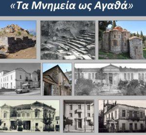 Η ομιλία του Β. Γκανιάτσα για την Παγκόσμια ημέρα μνημείων στην Σπάρτη