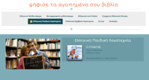 «Ο Γίγαντας» υποψήφιος στα Βραβεία Βιβλίου Public