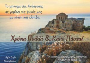 Πασχαλινές ευχές από την Αντιπεριφερειάρχη Λακωνίας