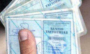 Πως θα είναι οι νέες Ελληνικές Ταυτότητες