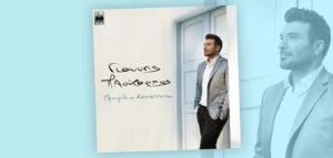 Γιάννης Πλούταρχος με νέο άλμπουμ «Τραγούδια Ακατάλληλα»