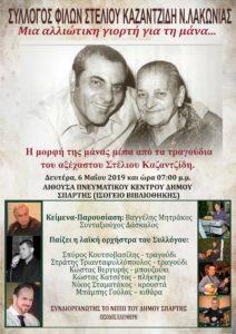 Εκδήλωση για την γιορτή της μάνας από το σύλλογο φίλων Στέλιου Καζαντζίδη
