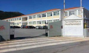 Το ΤΕΙ Δ. Ελλάδος δεν έχει θέση στο Πανεπιστήμιο Πελοποννήσου
