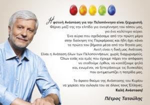Πασχαλινές ευχές από τον Περιφερειάρχη Πελοποννήσου