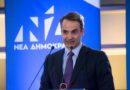 Μήνυμα Νίκης & ενότητας από την Σπάρτη έστειλε ο Κ.Μητσοτάκης