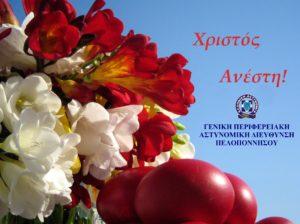 Ευχές για το Πάσχα από την Γ.Αστυνομική Διεύθυνση Πελοποννήσου