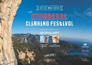 2ο Φεστιβάλ Αναρρίχησης στο Κυπαρίσσι Λακωνίας