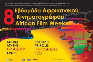 Εβδομάδα Αφρικανικού Κινηματογράφου στην Τρίπολη