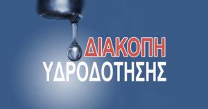 Ανακοίνωση διακοπής νερού στην περιοχή της Σπάρτης