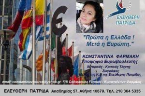 Αποκλειστική συνέντευξη της Υπ. Ευρωβουλευτή Κ.Φαρμάκη