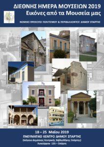 """Έκθεση """"Εικόνες από τα Μουσεία μας"""" στην Σπάρτη για την παγκόσμια ημέρα Μουσείων"""