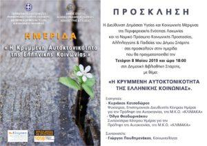 """Ημερίδα με θέμα """"Η κρυμμένη Αυτοκτονικότητα της Ελληνικής Κοινωνίας"""""""