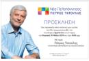 Κεντρική ομιλία Περιφερειάρχη Πελοποννήσου στην Σπάρτη