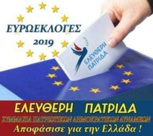 """Ευρωεκλογές 2019 """"Ελεύθερη πατρίδα"""" με  33 νέα πρόσωπα"""