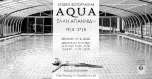 """Έκθεση Καλλιτεχνικής Φωτογραφίας""""AQUA"""""""