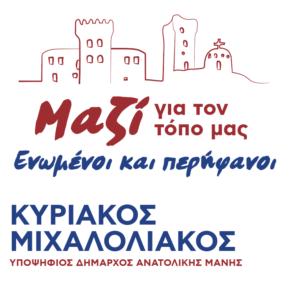 Ανακοινώθηκε το ψηφοδέλτιο του Υπ. Δημάρχου Αν. Μάνης Κ.Ι.Μιχαλολιάκου