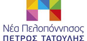 Στη Λακωνία την Παρασκευή 17-5-2019  ο Πέτρος Τατούλης