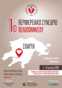 Δράσεις Πρόληψης Υγείας για τους πολίτες της Σπάρτης